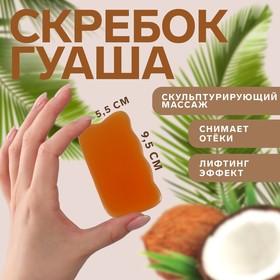 Массажёр гуаша «Волна», 9,5 × 5,5 см, цвет оранжевый