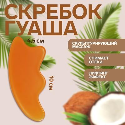 Массажёр гуаша «Лапка», 10 × 4,5 см, цвет оранжевый