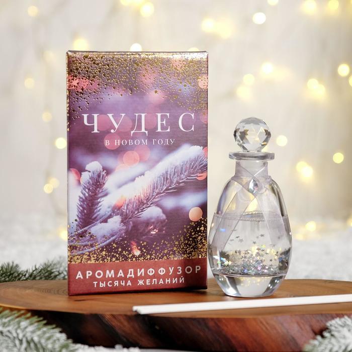 Ароматический диффузор «Чудес в Новом году», аромат парфюма