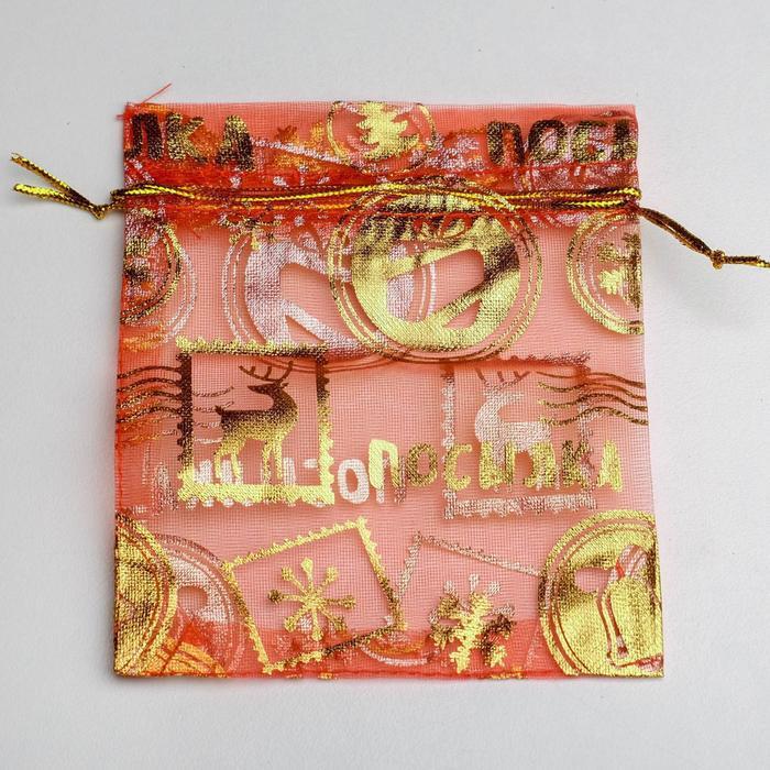 Мешочек подарочный органза Посылка, 10 х 12 см