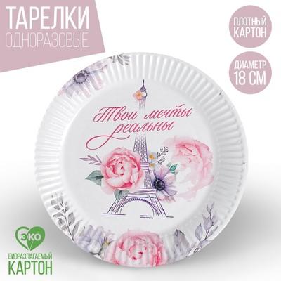 Тарелка бумажная «Париж», 18 см