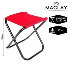 Стул туристический, складной, 22 х 20 х 25 см, до 60 кг, цвет красный Ош