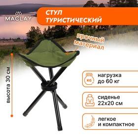 Стул туристический треугольный, 22 х 20 х 30 см, до 60 кг, цвет зелёный Ош
