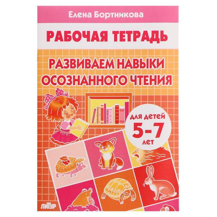 Рабочие тетради. Развиваем навыки осознанного чтения 5-7 лет Бортникова