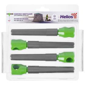 Комплект ввёртышей для зимней палатки Helios (-45), цвет серый/зелёный, 4 шт. Ош