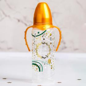 Бутылочка для кормления 'Волшебная сказка' 250 мл цилиндр, с ручками Ош