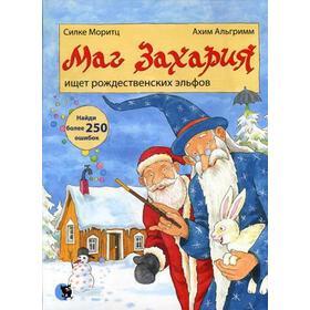 Маг Захария ищет рождественских эльфов. Моритц С.