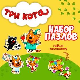 Набор пазлов «Три кота» 16.5×15×0.3 см, по лицензии ТРИ КОТА