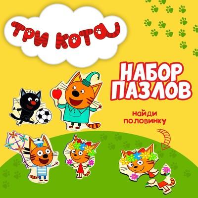 Набор пазлов «Три кота» 16.5×15×0.3 см, по лицензии ТРИ КОТА - Фото 1