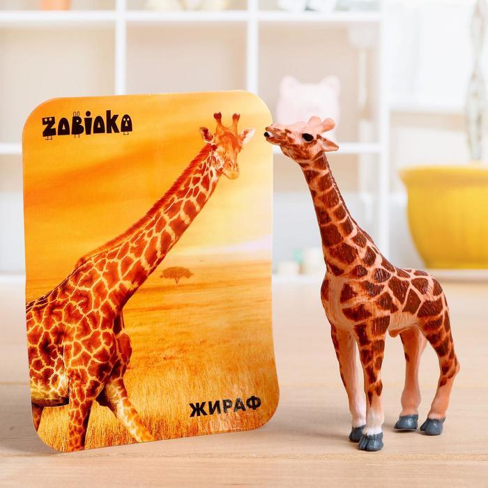 Фигурка Жираф, с обучающей карточкой