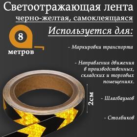 Светоотражающая лента, самоклеящаяся, черно-желтая, 2,5 см х 8 м Ош