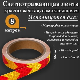 Светоотражающая лента, самоклеящаяся, красно-желтая, 2,5 см х 8 м Ош