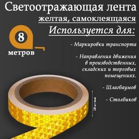 Светоотражающая лента, самоклеящаяся, желтая, 2,5 см х 8 м Ош