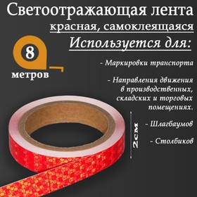 Светоотражающая лента, самоклеящаяся, красная, 2 см х 8 м Ош