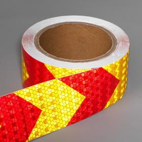 Светоотражающая лента, самоклеящаяся, красно-желтая, 5 см х 10 м Ош
