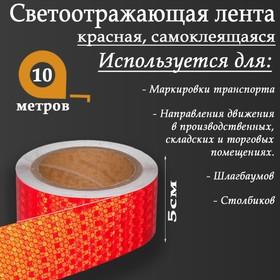 Светоотражающая лента, самоклеящаяся, красная, 5 см х 10 м Ош