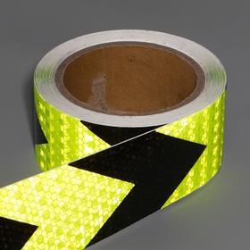 Светоотражающая лента, самоклеящаяся, черно-салатовая, 5 см х 10 м Ош