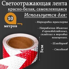 Светоотражающая лента, самоклеящаяся, красно-белая, 5 см х 10 м Ош