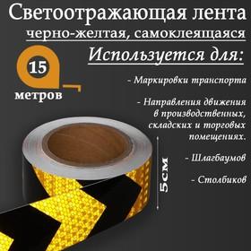 Светоотражающая лента, самоклеящаяся, черно-желтая, 5 см х 15 м Ош