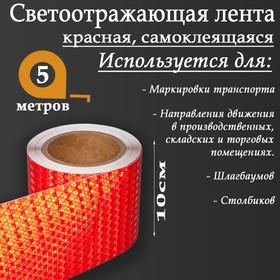 Светоотражающая лента, самоклеящаяся, красная, 10 см х 5 м Ош