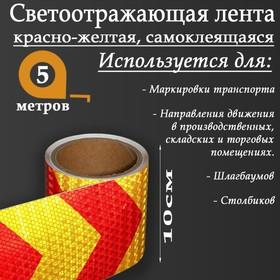 Светоотражающая лента, самоклеящаяся, красно-желтая, 10 см х 5 м Ош