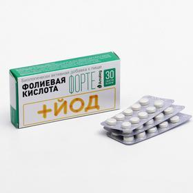 Фолиевая кислота форте с йодом, 30 капсул по 200 мг