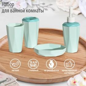 Набор аксессуаров для ванной комнаты, 4 предмета (дозатор 350 мл, мыльница, подставка, стакан), цвет МИКС Ош