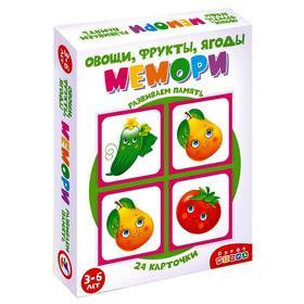 Настольная игра «Запоминайка. Овощи, фрукты, ягоды»