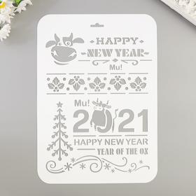 Трафарет 'Happy New Year' 22х31 см Ош