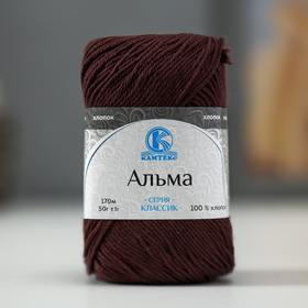 "Пряжа ""Альма"" 100% хлопок 170м/50гр (063 шоколад)"