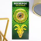 Монета 10 рублей БИМ  - Знаки зодиака: Козерог