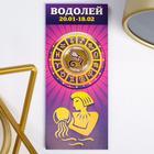 Монета 10 рублей БИМ  - Знаки зодиака: Водолей
