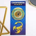 Монета 10 рублей БИМ  - Знаки зодиака: Скорпион