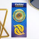 Монета 10 рублей БИМ  - Знаки зодиака: Рыбы