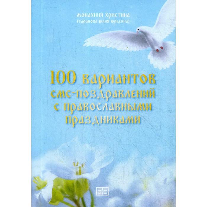 100 вариантов смс-поздравлений с православными праздниками. Монахиня Христин