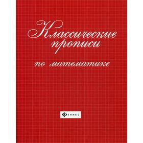 Классические прописи по математике. 7-е издание