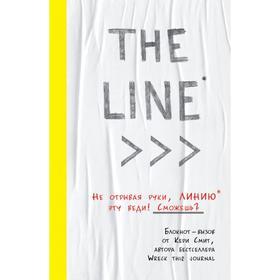 """THE LINE. Блокнот-вызов от Кери Смит, автора бестселлера """"Уничтожь меня!"""" (новые задания внутри). См"""