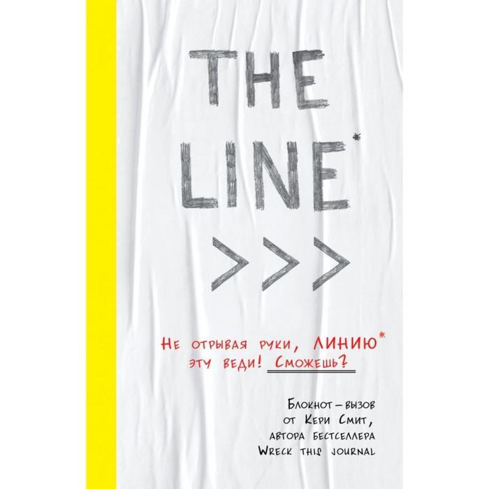 THE LINE. Блокнот-вызов от Кери Смит, автора бестселлера «Уничтожь меня!» (новые задания внутри). Смит К.