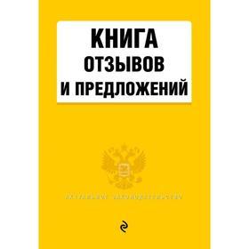 Книга отзывов и предложений 2021