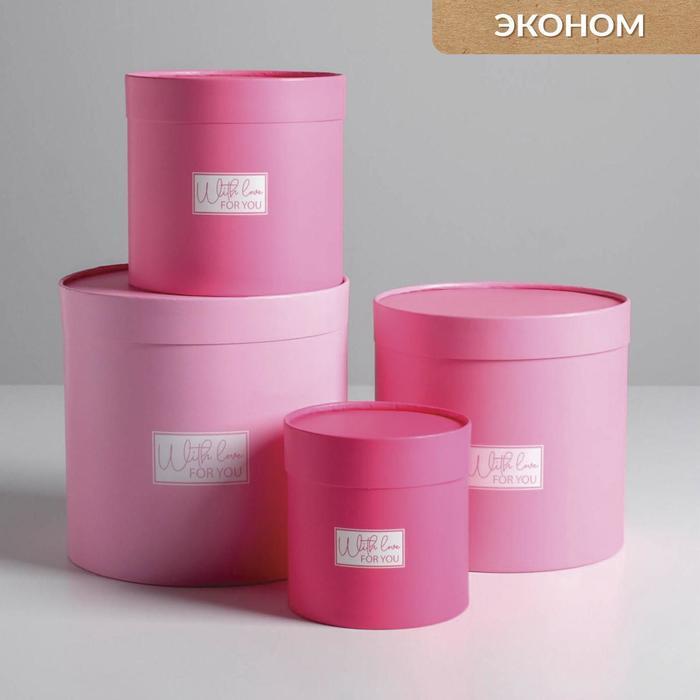 Набор коробок из тонкого картона 4 в 1 «Розовый», 12 х 12 - 20 х 20 см