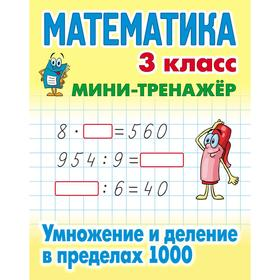 Математика. 3 класс. Умножение и деление в пределах 1000. Петренко С.В.