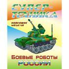 «Боевые роботы России»