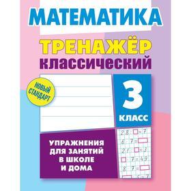 Математика. 3 класс. Ульянов Д.В.