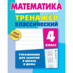 Математика. 4 класс. Ульянов Д.В.