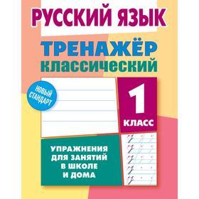 Русский язык. 1 класс. Карпович А.Н.