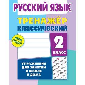 Русский язык. 2 класс . Карпович А.Н.