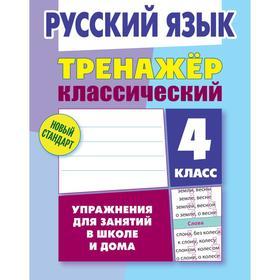 Русский язык. 4 класс. Карпович А.Н.