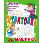 Машинка (2-е изд., доработанное). Петренко С.В.
