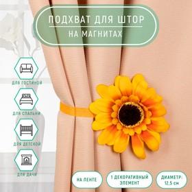 Подхват для штор «Подсолнух», d = 12,5 см, цвет жёлтый Ош
