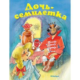Дочь-семилетка. Афанасьев А.Н.